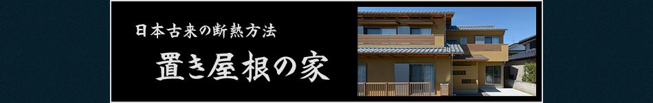 日本古来の断熱方法 置き屋根の家