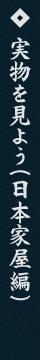 実物を見よう(日本家屋編)